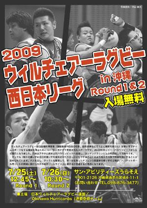 西日本リーグ2009.jpg