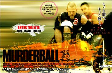 マーダーボール!.jpg